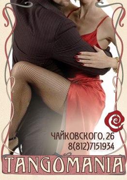 tangomania-logo