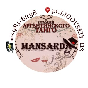 Milonga-Mansarda-14-10-2015