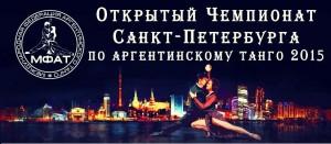 chempionat-tango-jam-club-15-11-2015-logo