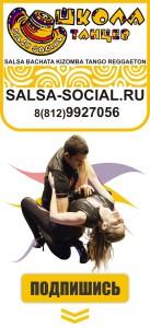 salsa-social-logo