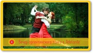 tango-profi-adelante-09-12-2015