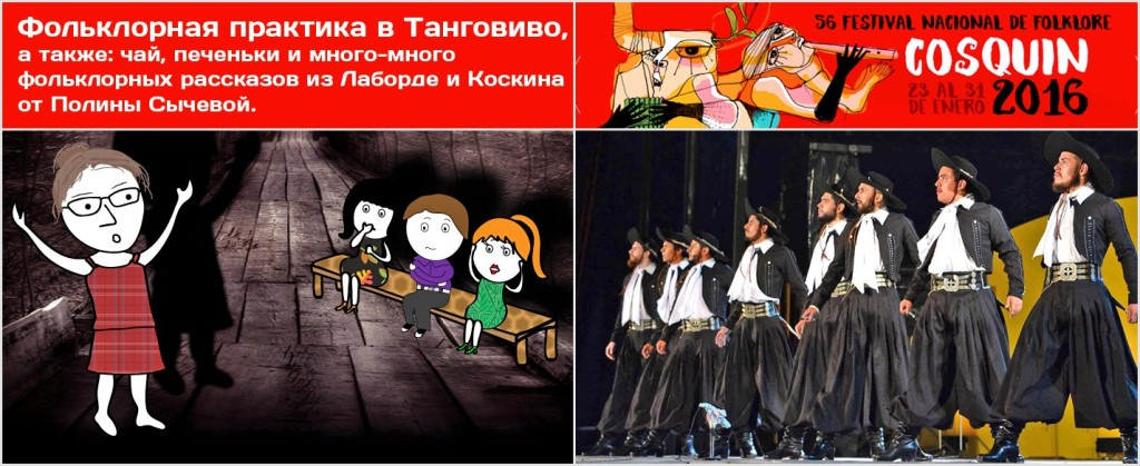 folklor-practika-tangovivo-Polina-06-02-2016