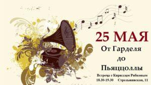 lekzia-kirill-ryabkov-25-05-2016