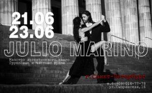 seminar-julio-marino-dom-tango-21-06-2016