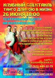 tango-jam-club-spektakl-26-06-2016