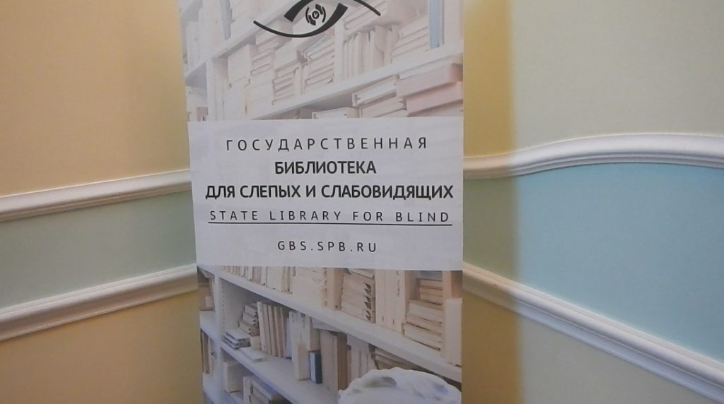 заставка библиотека для слепых