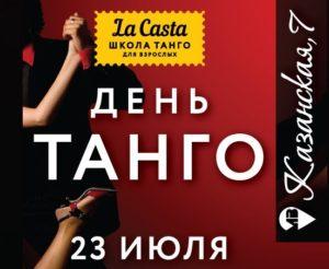 den-tango-la-casta-kazanskaya-23-07-2016