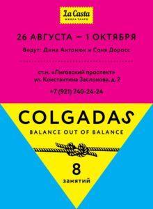 spetskurs-colgadas-la-casta-26-08-2016