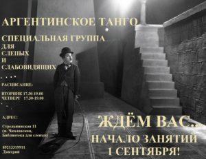 spezkurs-liniya-tanza-dlya-slepyh-01-09-2016