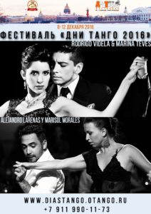 dni-tango-2016-el-abrazo