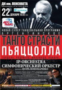 shou-tango-strasti-v-dk-lensoveta-22-12-016