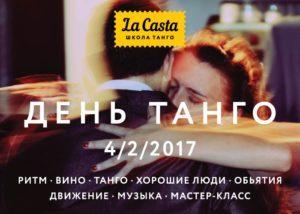 den-tango-la-casta-04-02-2017