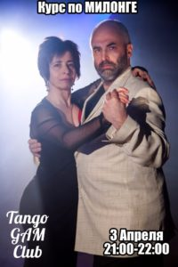 speckurs-milonga-v-tango-jam-club