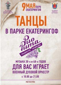 rio-rita-tanzy-v-parke-09-05-2017