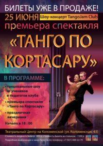 tango_po_Kortasaru
