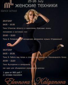 Seminari_Kalganova_afisha