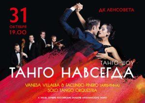 la-boca-show-tango-navsegda