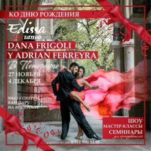 edissa-frigoli-ferreira-dekabr-2017