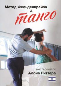 psyho-tango2