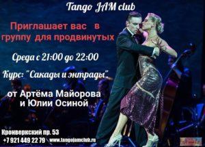 tangojamclub