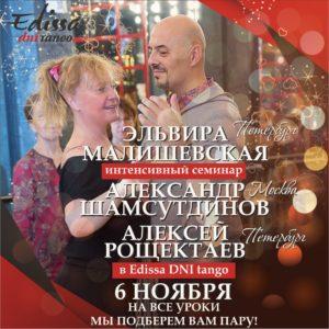 edissa-tango-intensiv-2017-11-06