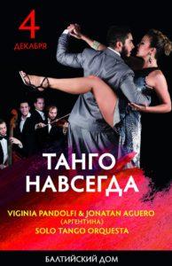 tango-navsegda-laboca
