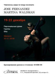 jose-fernandez-i-martina-waldman-v-klube-burzhua-2017-12-19