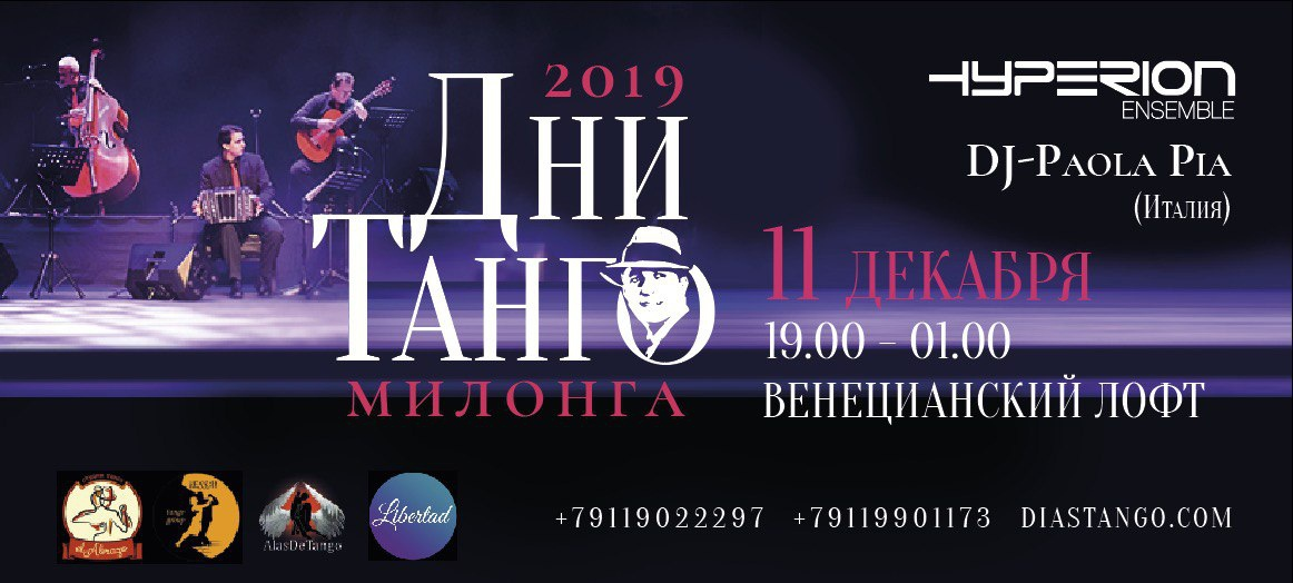 Дни танго милонга 11 декабря DJ Paola Pia