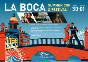 Summer Cup & Fest 2021